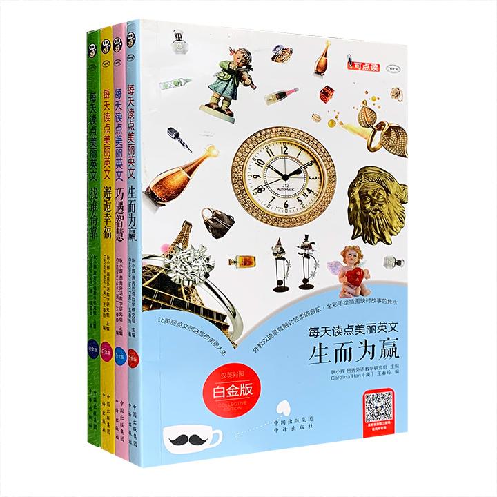 """超低价16.9元包邮!""""每天读点美丽英文""""4册,【生而为赢】【巧遇智慧】【邂逅幸福】【找谁倚靠】4个主题,中英文对照、全彩手绘插图,倾情讲述人生的价值与真谛。"""