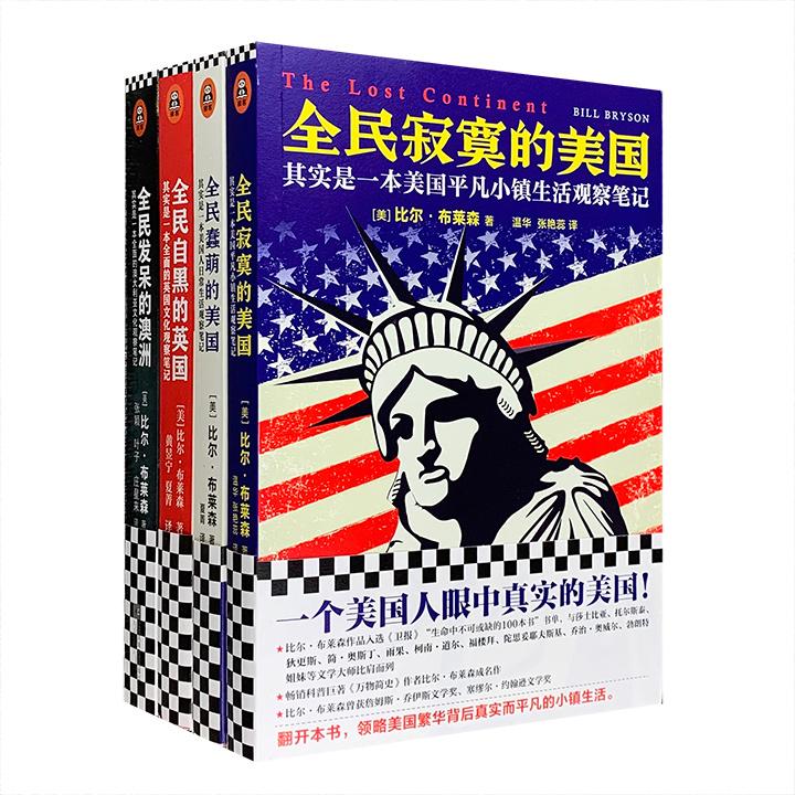 """享誉世界的文化观察大师、《万物简史》作者——比尔·布莱森西方日常生活观察系列4册,入选《卫报》""""生命中不可或缺的100本书""""书单!让我们跟随比尔·布莱森的脚步,深入英国人灵魂以及其居住腹地,游历美国38个州,穿越澳大利亚这片广大又充满惊奇的大陆……比尔·布莱森以或幽默或惊人或感性的笔调,写景绘人,带领读者进入一个旅游文学中具有深度收获的世界。定价204.6元,现团购价56元包邮!"""
