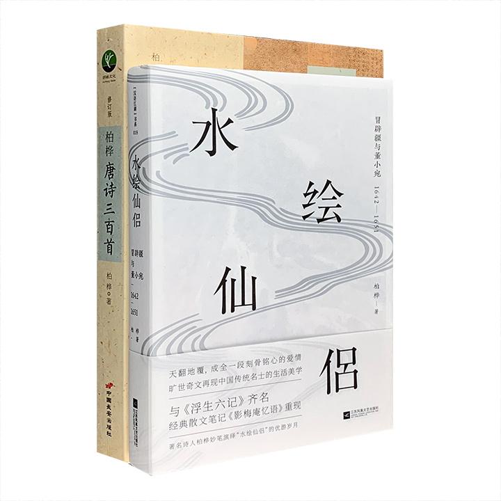 """当代著名诗人、诗学家柏桦作品2册:《唐诗三百首》不拘泥于通常的注解点评和考证,以诗性的笔触重现气象万千的唐代诗歌盛世,笔法跳脱,个性盎然,以唐诗为入口描摹千年中国日常的缩影。《水绘仙侣》是一首近150行的长诗和99条注释随笔组成的奇特文本,描画了江南才子冒辟疆和秦淮名妓董小宛的爱情生活,旁涉文人雅集、美酒佳肴、山水丝竹,配以精美彩插,从而建造了一个镜花水月般的""""水绘""""世界。定价114.8元,现团购价29元包邮!"""