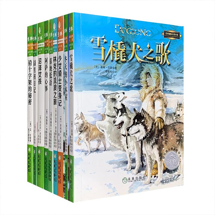"""每本仅5元!《意林》杂志出品""""意林国际大奖小说""""9册,荟萃世界儿童文学作品中主题深刻、影响欧美千万少年的励志读本,配有精美的黑白插图,是青少年课外阅读的优选"""