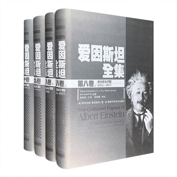 中文版《爱因斯坦全集》之第8、9、10卷,大16开精装,著名翻译家杨武能等主译。此三卷全部为通信集,收录了1914-1920年间爱因斯坦与社会各界及亲朋好友的往来书信。