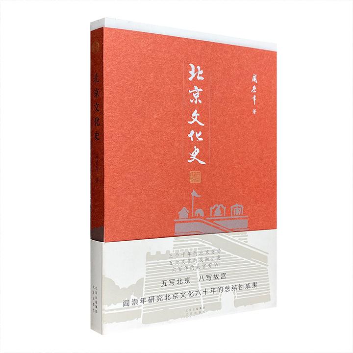 著名历史学家阎崇年亲笔签名钤印!毛边典藏版《北京文化史》,纵向以北京自有文字记载三千多年以来的三个千年、三大变局为经,横向以中原农耕文化、西北草原文化、东北森林文化、西部高原文化、沿海暨岛屿海洋文化为纬,经纬交织、彼此综析,阐述北京作为中国政治中心与文化中心而产生、演进和发展的历史。本书集阎崇年先生研究北京文化六十年之功,结合考古新发现和学术新成果,辅以珍贵的图片,全面梳理北京文化史,内容充实,可读性强。团购价88元包邮!