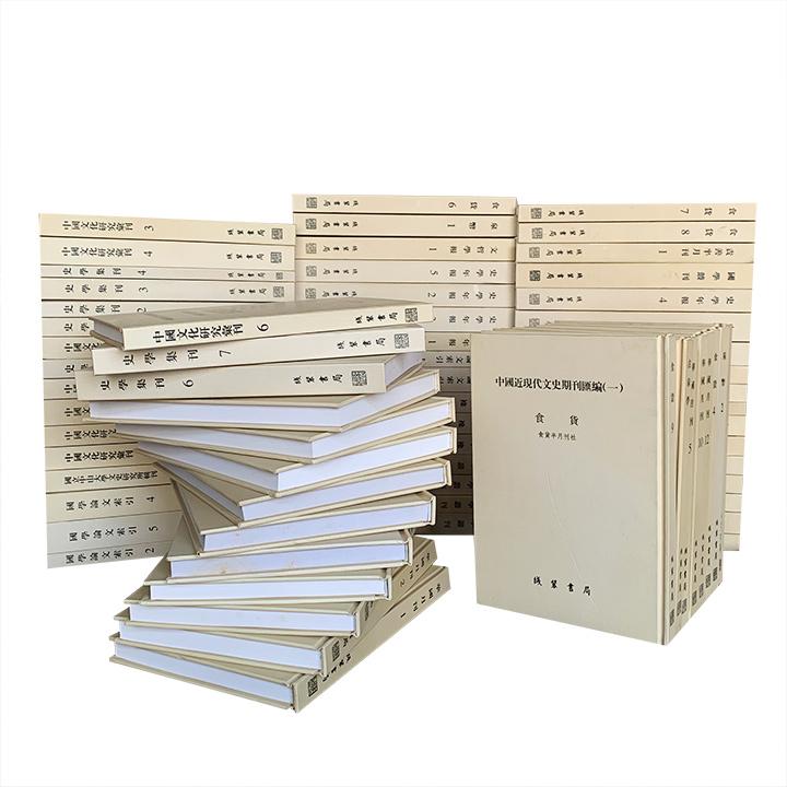 典藏巨帙!《中国近现代文史期刊汇编(一)》全72册,大16开精装,总重60公斤,汇集中国早期学术文献的影印本如《史学年报》《食货》《泉币》《华国月刊》等17种