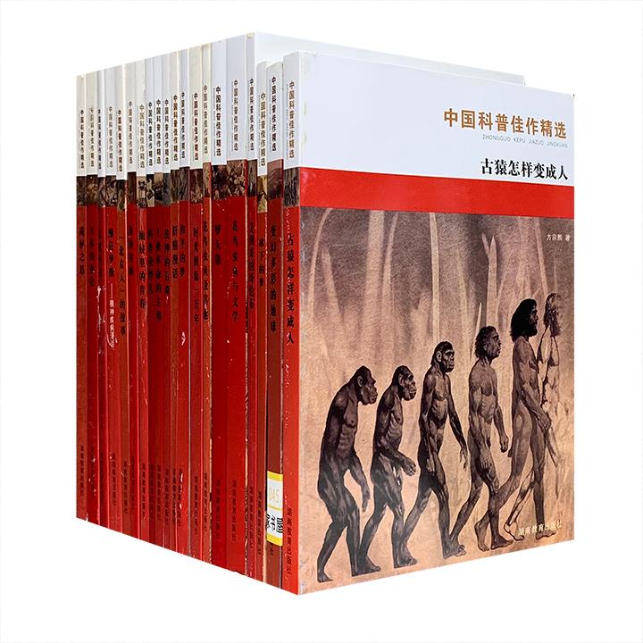 """""""中国科普佳作精选""""20册,一套集合我国科学家和科普作家划时代经典的名作荟萃,收录卞毓麟、方宗熙、陶世龙、王晋康、贾祖璋、刘兴诗、潘家铮等众多名家之佳作。"""