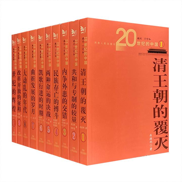 《20世纪的中国》箱装全10册,重达6.8公斤,按历史发展的顺序,以政治和社会变革为主,兼及经济和文化等各方面,详细记述了20世纪中国的发展历程。