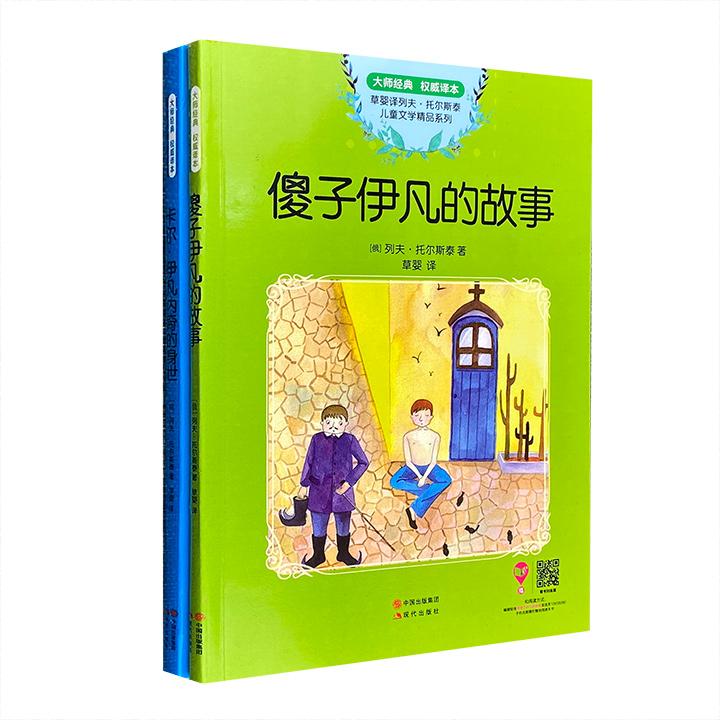 """超低价12元包邮!""""草婴译列夫·托尔斯泰儿童文学精品""""2册,收录《傻子伊凡的故事》《卡尔·伊凡内奇的身世》等28篇小说、寓言、童话,知名俄罗斯文学译者草婴翻译。"""