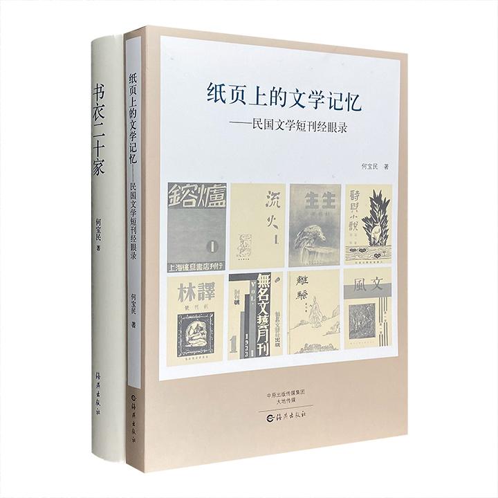 书影文化2册:《纸页上的文学记忆》荟萃50种稀见的民国文学短刊;《书衣二十家》精选20位书籍装帧名家的相关书影1000余帧。钩沉逸事,缤纷万象,弥足珍贵。