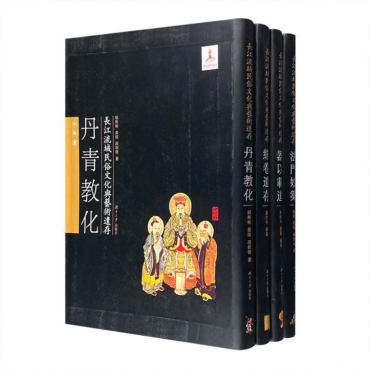 """""""长江流域民俗文化与艺术遗存""""系列丛书(二)4册:《丹青教化》《器以载道》《法门妙筑》《经卷遗存》,大16开软精装,铜版纸全彩图文,繁体竖排,全面介绍了历史上长江流域地区的水陆画、宗教器物、宗教建筑和写经宝卷。每册都配有大量实物照片,展示了丰厚的历史内涵和独特的文化魅力。华丽的画面,精辟的文字,既可供专业人士研究与借鉴,也能让相关爱好者大饱眼福。定价592元,现团购价108元包邮!"""