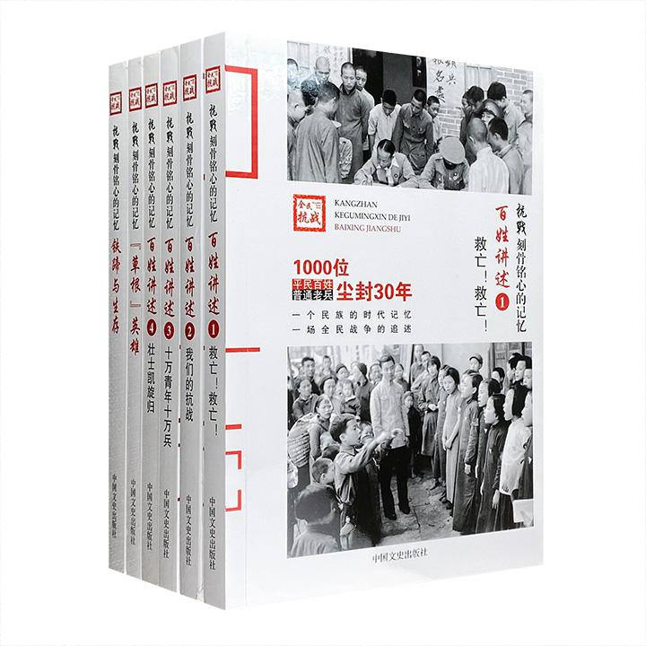 """""""抗战:刻骨铭心的记忆""""系列之《百姓讲述》《""""草根""""英雄》《铁蹄与生存》6册,从普通基层兵民的视角,回忆1931年""""九一八""""事变至1945年抗战胜利14年间的艰苦鏖战"""