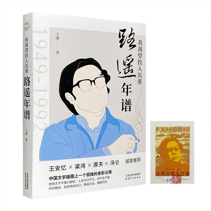 签名钤印编号本!《我渴望投入沉重:路遥年谱》,路遥纪念馆研究员王刚心血之作,详细梳理了路遥一生的生活与创作轨迹,是中国文学版图上一个孤独的殉道者的身影记录。
