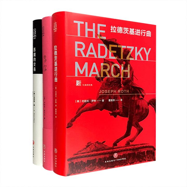 """""""失落的经典""""系列之欧洲作品精装3册,《恶魔的交易》《拉德茨基进行曲》《当你老去》,每一部都是享誉世界文坛的上乘之作,排版疏朗,设计精美,是文学爱好者们不可错过的精品典藏。"""