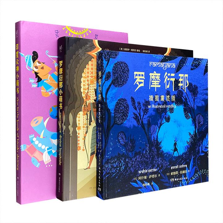 """全彩插图版""""印度神话与传说""""3册,《印度众神小萌书》《罗摩衍那小萌书》《罗摩衍那:插图重述版》。锁线精装,装帧精美,插图惊艳,老少咸宜,让你轻松入门印度神话、了解《罗摩衍那》!"""