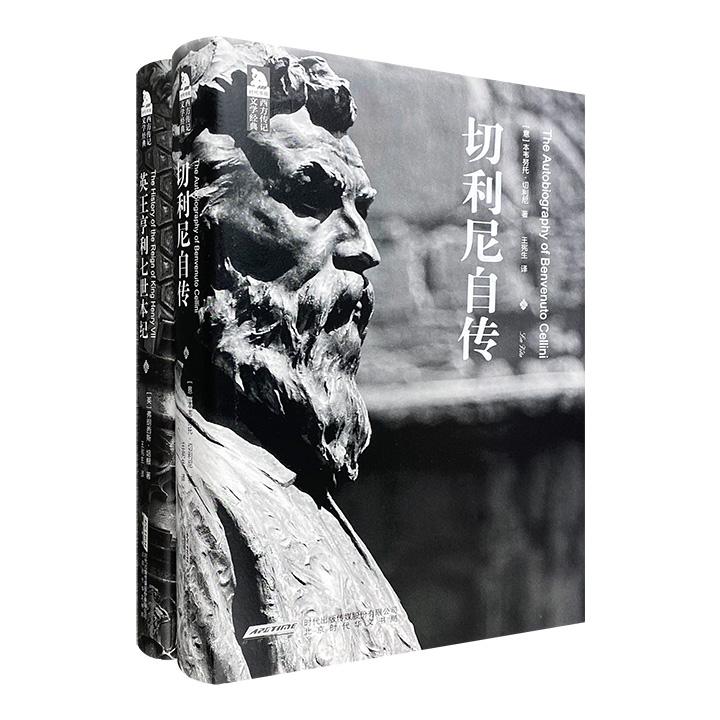"""""""西方传记文学经典""""精装2部:文艺复兴时期的精彩传记《切利尼自传》+弗朗西斯·培根《英王亨利七世本纪》"""
