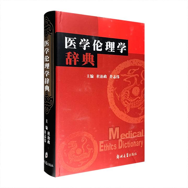 《医学伦理学辞典》16开精装,1063个条目+详细的内容阐述,较为全面地反映了医学伦理学全貌,为该学科的教学、科研、知识普及提供了翔实的参考资料。