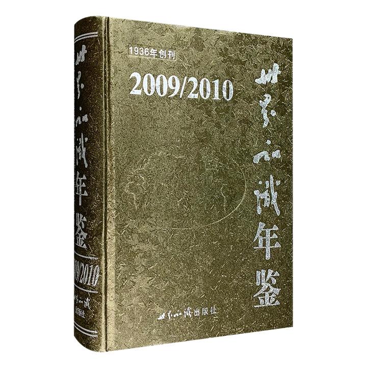 《世界知识年鉴:2009/2010》大16开精装,介绍了2008年的世界政治经济大事和200多个国家(地区)的基本情况,由时任外交部部长的杨洁篪、李肇星等人任编委会委员。