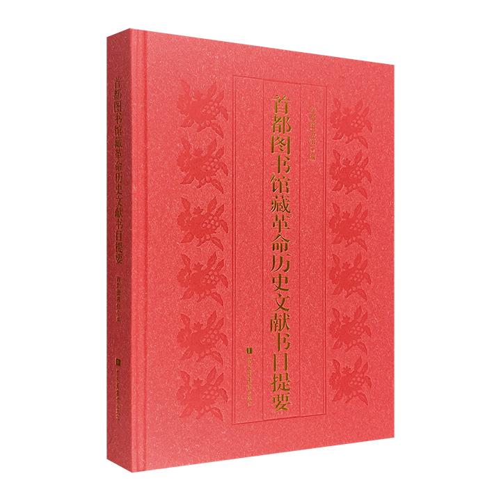 《首都图书馆藏革命历史文献书目提要》大16开精装,国家图书馆馆长周和平撰写总序。收录辛亥革命至解放战争期间出版的革命进步书籍近1400种,形式多样,极具文献价值