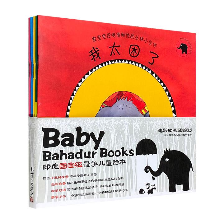 印度国宝级绘本《象宝宝巴哈德和他的丛林小伙伴》全5册,专为中国孩子定制的中英双语对照版!铜版纸全彩,画风优美,在传递动物知识的同时,诠释亲情、友情、爱与责任