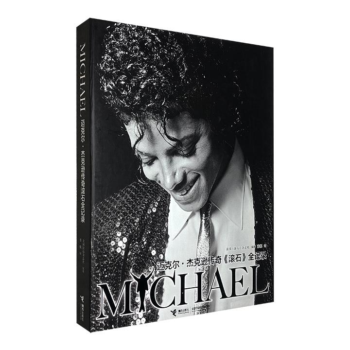 """《迈克尔·杰克逊传奇<滚石>全记录》16开精装,集合滚石官方自迈克尔成名以来近40年的多次专访和记者侧记,精选百余幅珍贵照片,直观呈现""""流行音乐之王""""的传奇人生"""