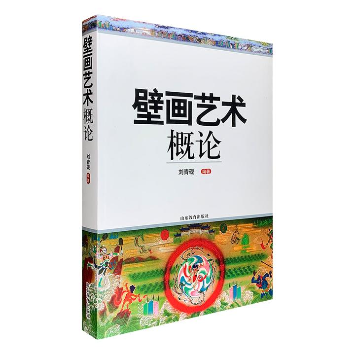 《壁画艺术概论》全一册,山东师范大学美术学院教授刘青砚编著,全彩图文,收录了关于壁画艺术的理论与论文,大量举证经典图例,图文并茂,兼具学术价值与艺术价值。