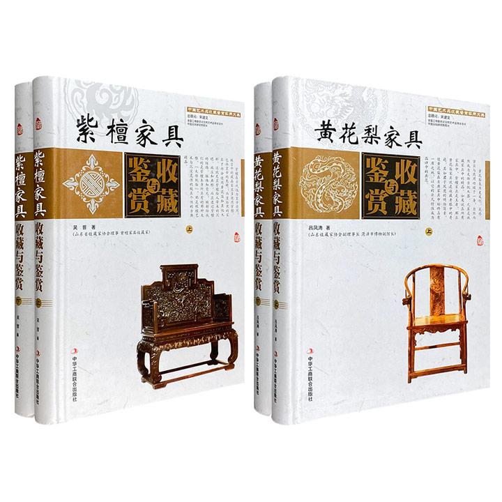 """""""中国艺术品收藏鉴赏实用大典""""紫檀家具/黄花梨家具2种任选,16开精装,铜版纸全彩精印。分别甄选近千幅有代表性的精美插图,辅以详赡的资料,对两种家具进行全方位的解读与介绍。"""