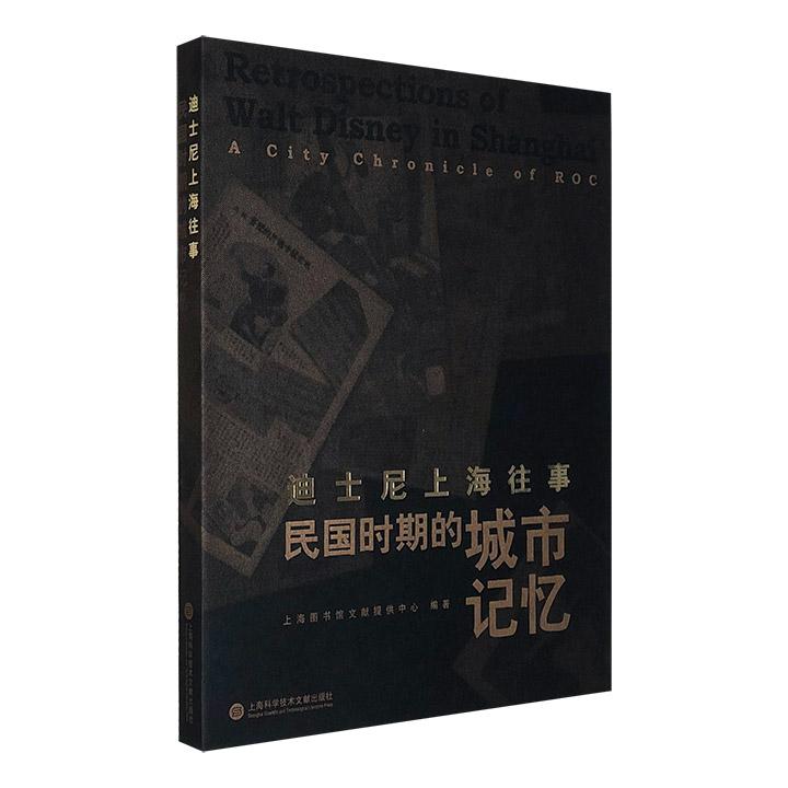 《迪士尼上海往事:民国时期的城市记忆》精装,以民国时期的报纸、期刊、图书、广告和故事,回顾迪士尼所带来的文化记忆,图文并茂地梳理其在上海的传播历史。