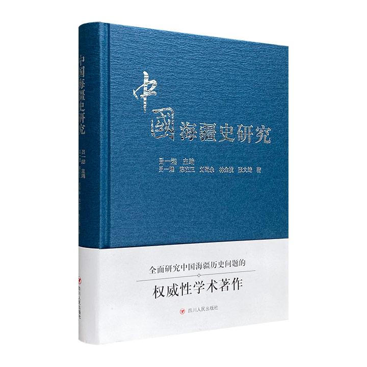 海疆历史普及读本!《中国海疆史研究》精装,我国首部关于中国海疆历史问题的研究性学术著作。钩稽中外史料,严密论证,清晰论述中国海疆发展的历史脉络。