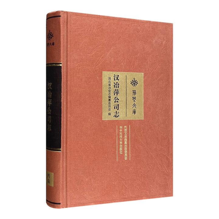 荆楚文库《汉冶萍公司志》16开布面精装,厚约500页,较详细地记述了中国近代首家钢铁煤联营企业——汉冶萍公司创建、发展、没落的历史,内容丰富,图文并茂,史料详赡