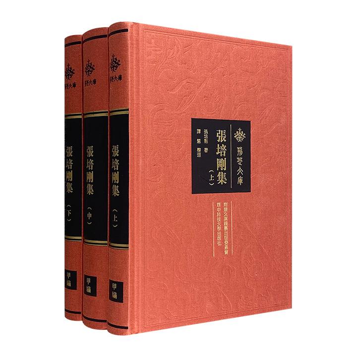 荆楚文库《张培刚集》全3册,16开布面精装,繁体横排,收录张培刚20世纪三四十年代发表出版的代表性著述,皆围绕农业国工业化的理论形成和建立而展开,立论专业。