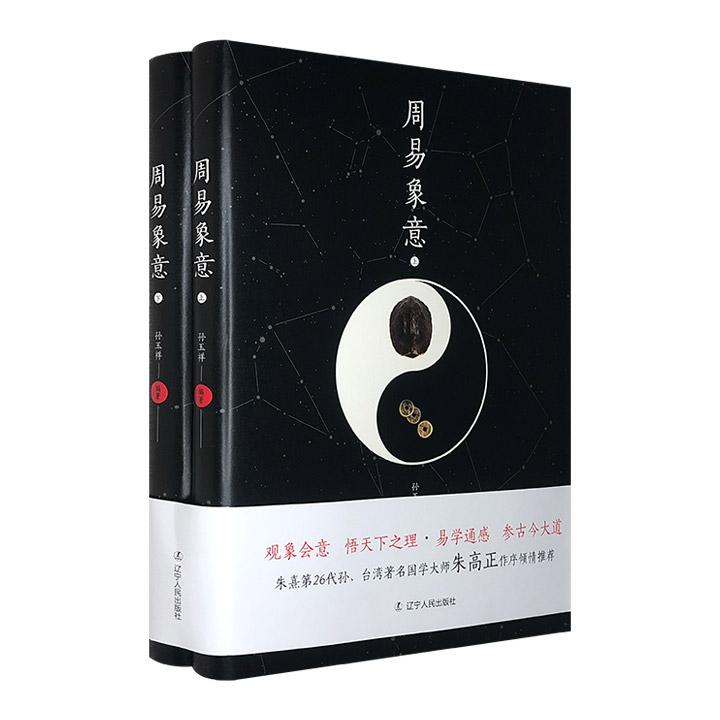 《周易象意》全两册,以中华书局朱熹《周易本义》为依据编写,译文+释词+观象会意,助读者通读六十四卦的玄妙与奥秘。