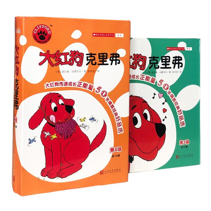 """闪亮的明星""""大红狗克里弗""""第3辑(10册)/第4辑(10册)任选!大红狗自1963年面世以来,斩获多项大奖,受到各国儿童的喜爱,积极向上的主题,传递成长正能量。"""