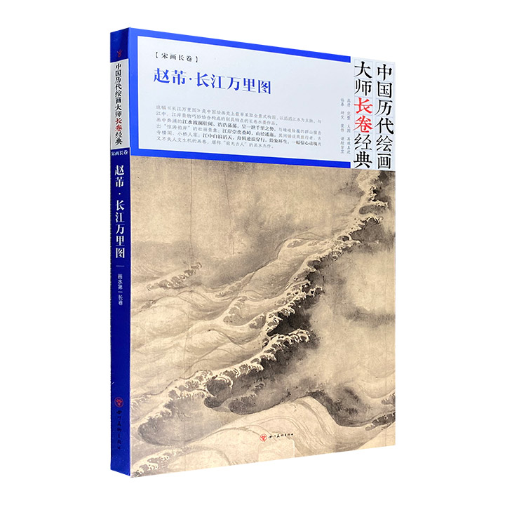 中国历代绘画大师长卷经典《赵芾·长江万里图》,16开经折装,铜版纸全彩,精美画作+专业评析+双面精印,展现宋人描绘江山远景的极高水准。