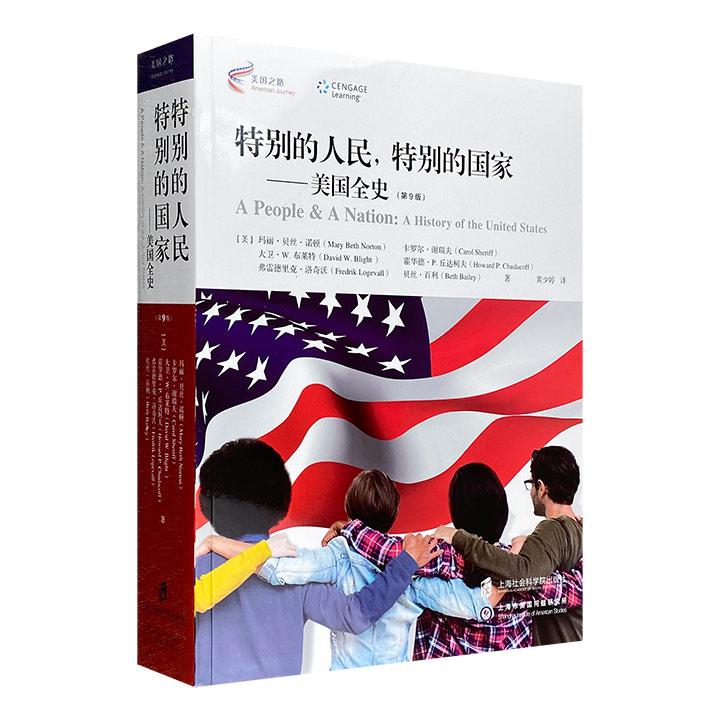 《特别的人民,特别的国家:美国全史(第9版)》,大16开,总达1086页,将社会生活和政治历史融会贯通,运用大量珍贵图片,勾勒1492-1992年以来的美国历史进程。