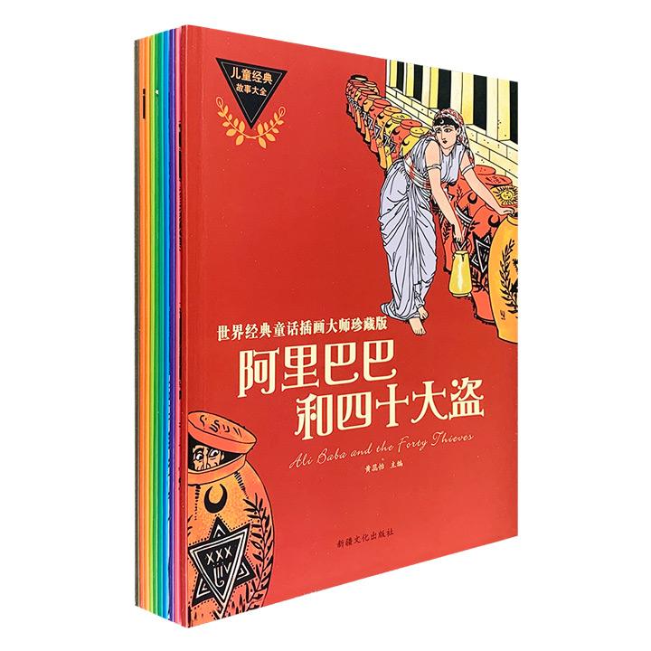 """珍藏版""""世界经典童话插画大师""""全10册,16开铜版纸全彩,10部经典童话,辅以""""美国图画书之父""""华莱士·丹斯诺等大师的经典插画,为孩子带来文学与艺术的双重盛宴。"""