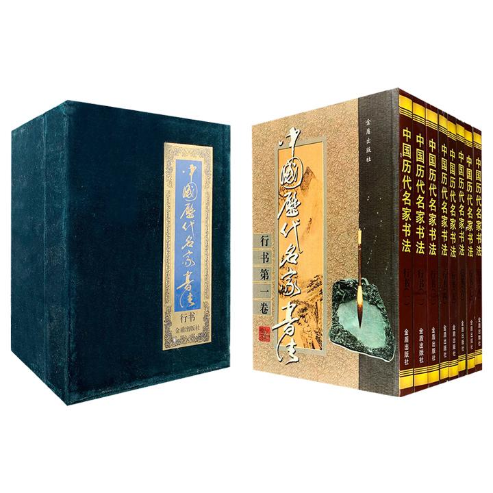 《中国历代名家书法·行书》全8册,盒装/非盒装2种任选!选辑东晋至晚清37位书法大家的行书名作,共197篇,按原篇比例缩小制版入册,纸质精良、印刷清晰。