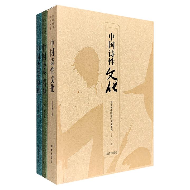 """""""中国诗性文化系列""""3册,选辑当代知名诗词学专家刘士林多年来治诗心得和研究成果,语言平实,立论精辟,内容深刻。"""