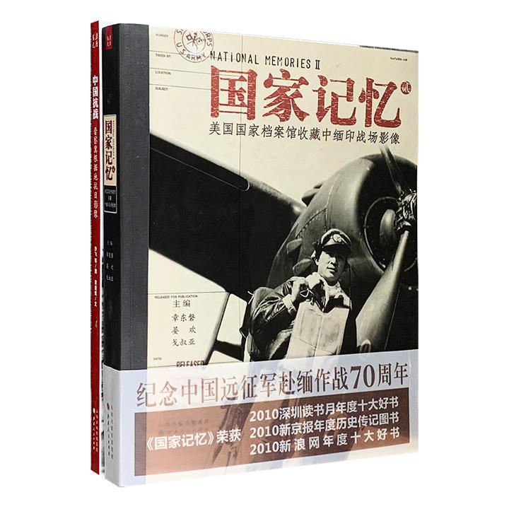"""""""国家记忆·战争影像""""2册:《晋察冀根据地抗日影像》《美国国家档案馆收藏中缅印战场影像》,数百幅珍贵影像,定格震撼历史瞬间。"""