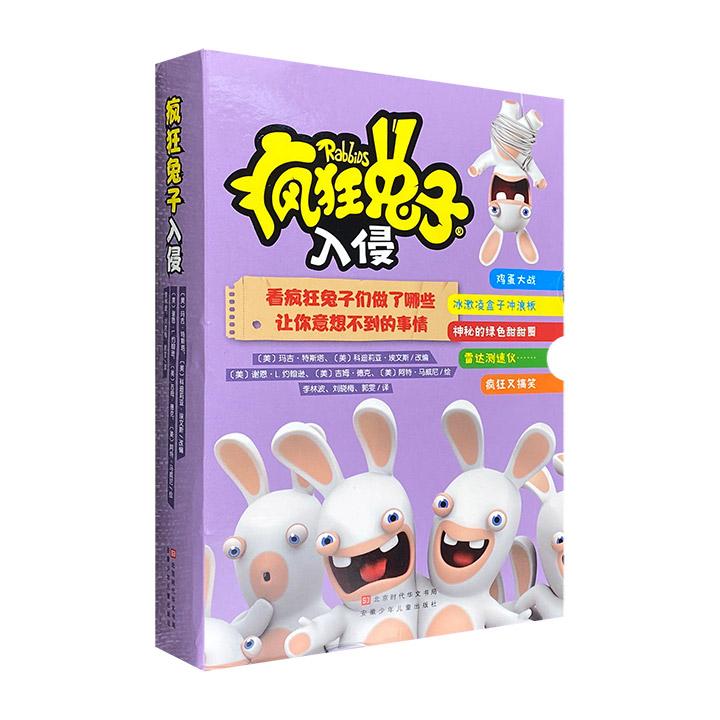 经典图画书《疯狂兔子入侵》全6册,全彩图文,精美印刷。脱胎自育碧同名游戏的经典形象,夸张搞笑的风格,活泼逗趣的故事,带给孩子欢乐、成长和独树一帜的想象力。