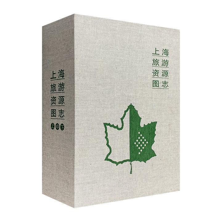函套装《上海旅游资源图志》全三册,记录了上海地区共886个旅游景点的详细资料。海量精美照片,铜版纸全彩,布面精装,大16开本,规模宏阔,总达千余页,重达11斤。