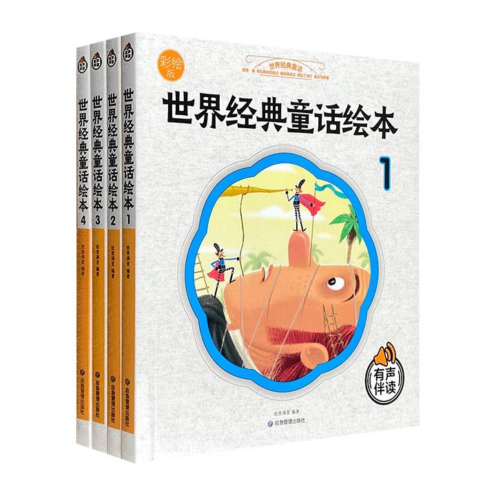 超低价19.8元包邮!可以听,可以看的经典!《世界经典童话绘本》全4册,48开全彩图文,20部经典童话+20段故事音频+560幅唯美插图,陪伴孩子们度过快乐的童年。