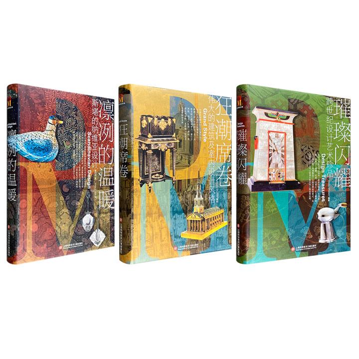 """精美图典巨献!""""口袋博物馆系列""""之《璀璨闪耀》《狂潮席卷》《凛冽的温暖》3册任选,16开精装,铜版纸全彩,图文并茂。40多位设计大师,大量近代艺术设计精品,20种建筑和室内设计风格,带你走进""""世界""""这座博物馆,回顾人类艺术的历史与发展!"""