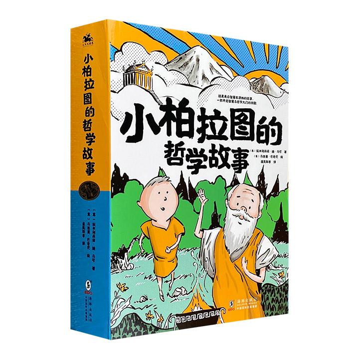 [2021年新近出版]教给孩子思考的方法和哲学的思维!《小柏拉图的哲学故事》套装全8册,精选8个柏拉图广为流传的故事,300幅主题插图,风趣幽默的语言,引领孩子走进哲学的世界。