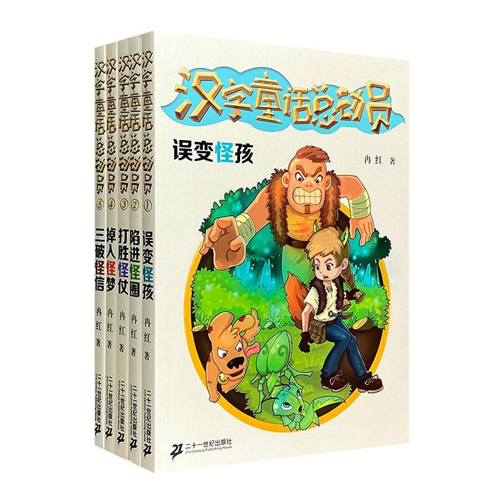 """阅读妙趣童话,感受汉字魅力。《汉字童话总动员》1-5册,全彩图文。令人捧腹大笑的""""汉字王国""""故事,融入了汉字字音、字形、字义、读写等常识。既有故事,又有知识!"""