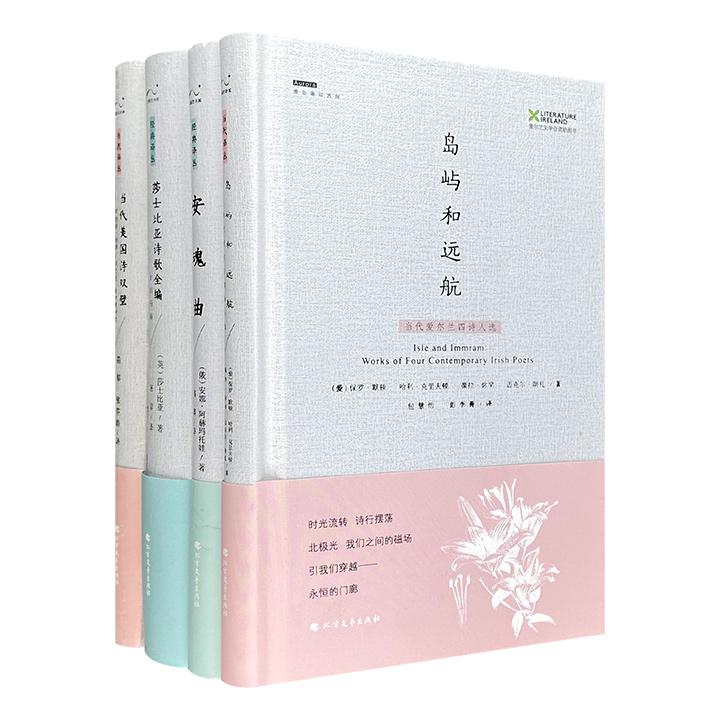 """外国诗歌品读大赏!""""北极光诗系:经典译丛""""精装4册,图文并茂,屠岸、高莽、包慧怡等知名译者翻译,优美文字+详细注解,呈现欧美诗作的独特美感。"""