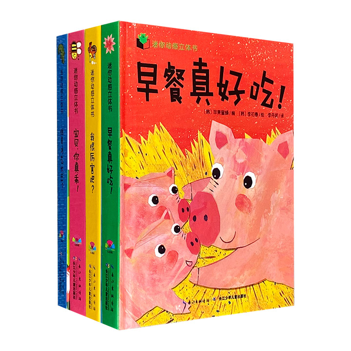 """0-4岁宝宝启蒙玩具书《迷你动感立体书》全4册,精装小开本,铜版纸全彩。分别以农场、海洋、丛林、草原的动物为主角,通过""""立体小机关""""富有动感地介绍它们的特点。"""