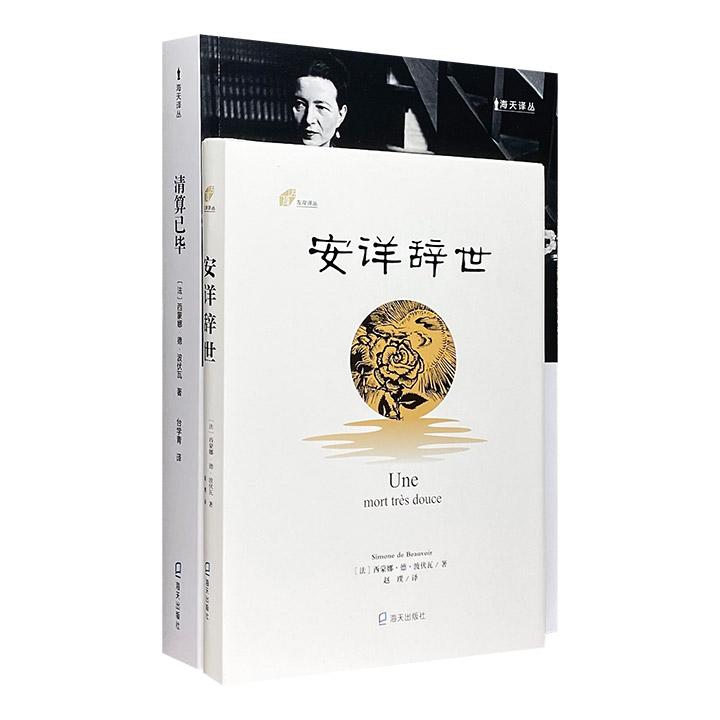 西蒙娜·德·波伏瓦作品2册:回忆录最终卷《清算已毕》,关于生存、死亡、亲情、爱恋、写作、女性主义等等的梳理与反思;自传小书《安详辞世》,披露作者与母亲重建关系的内幕。