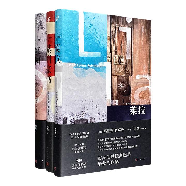 """普利策奖获得者、美国著名女作家玛丽莲·罗宾逊""""基列三部曲"""",32开精装。讲述基列小镇三个如寓言般庄重的故事,通过小说情节线索,唤醒""""存在""""本身巨大而非凡的力量"""
