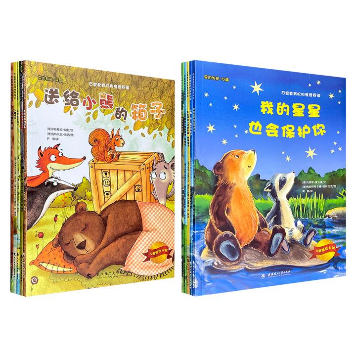 """""""大憨熊绘本馆""""爱的教育第1辑(5册)/第2辑(5册)任选!16开铜版纸全彩,集合大师作品,画面精美,文字通俗,故事充满哲理,让孩子享受文学之乐,感受图画之美。"""