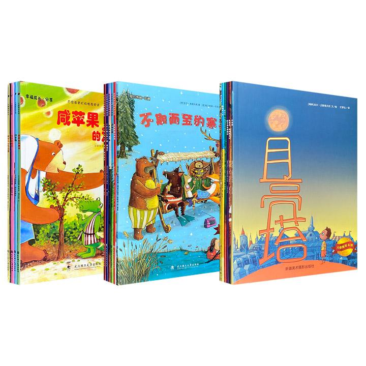 """""""大憨熊绘本馆""""爱的教育第3/4/5辑任选!大16开本,铜版纸全彩。集合大师作品,画面精美,文字通俗,故事充满哲理,让孩子享受文学之乐,感受图画之美。"""