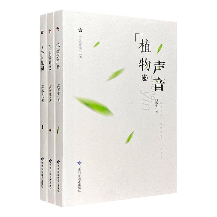 """""""自然影像丛书""""全3册:《植物的声音》《虫子的江湖》《自然的精灵》。全彩高清的微距摄影画面,细腻敏感的笔触,为我们呈现一个司空见惯却又神秘渺远的""""微世界""""。"""