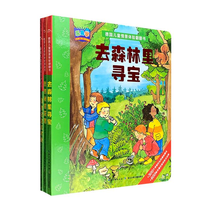 专为2-6岁宝宝打造的科普玩具书!《德国儿童情景体验翻翻书》3册,20开厚卡纸。翻页、折页、扭动转盘……多种精妙游戏设计,配合森林、花园、动物3大主题,激发求知欲